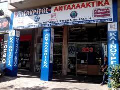 Ερωτόκριτος ανταλλακτικά - κατάστημα ανταλλακτικών αθήνα λιοσίων 283