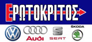 Ανταλλακτικά Αυτοκινήτων Ερωτόκριτος | VW SEAT SKODA AUDI